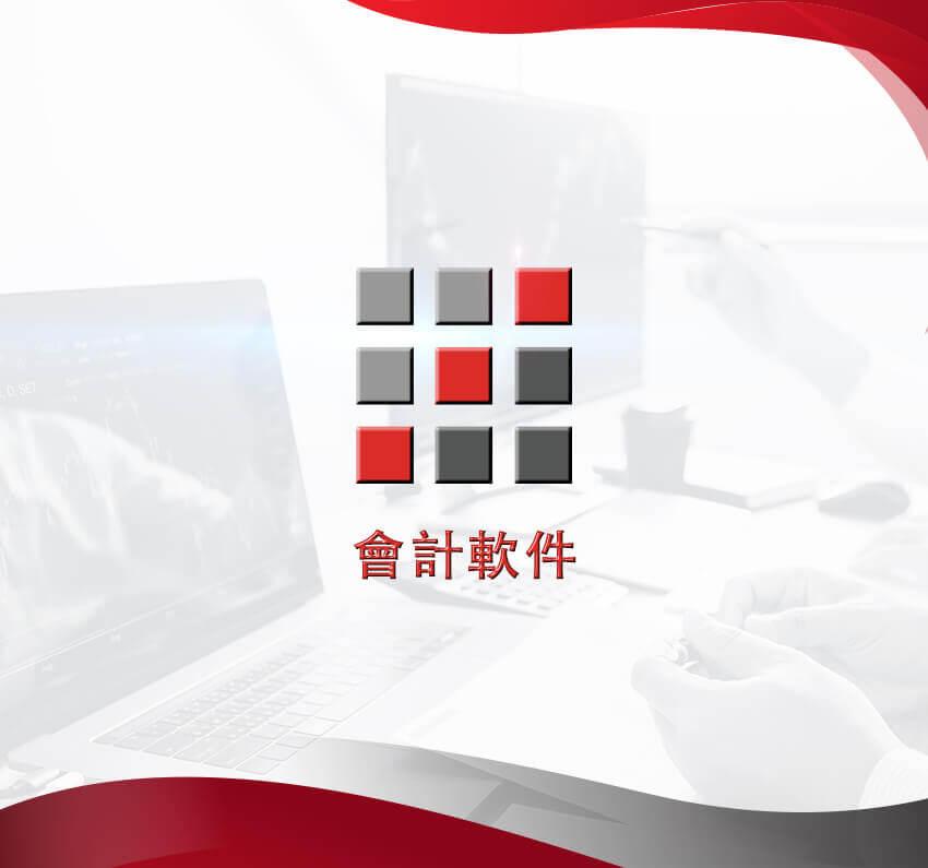 VietWin会计软件