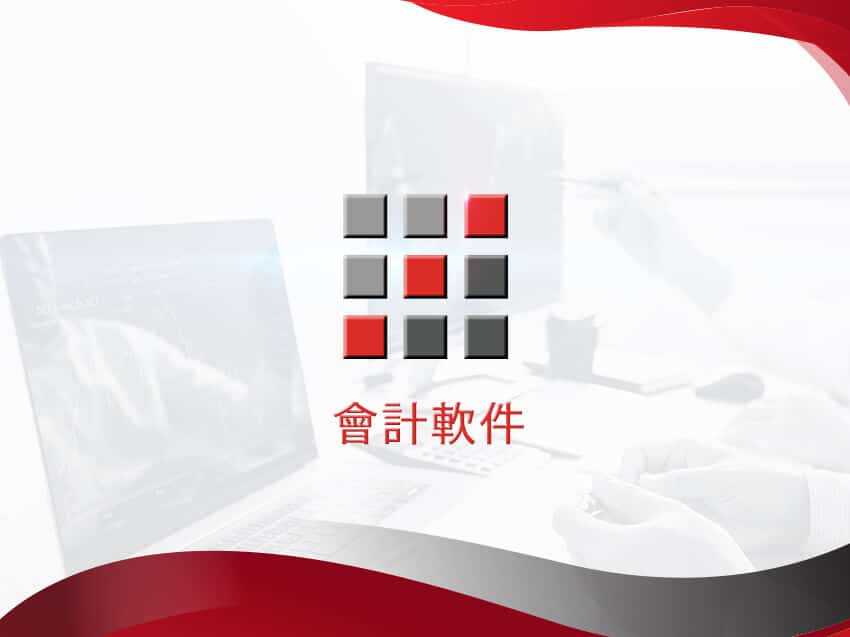 VietWin Company-领先的EGames会计软件