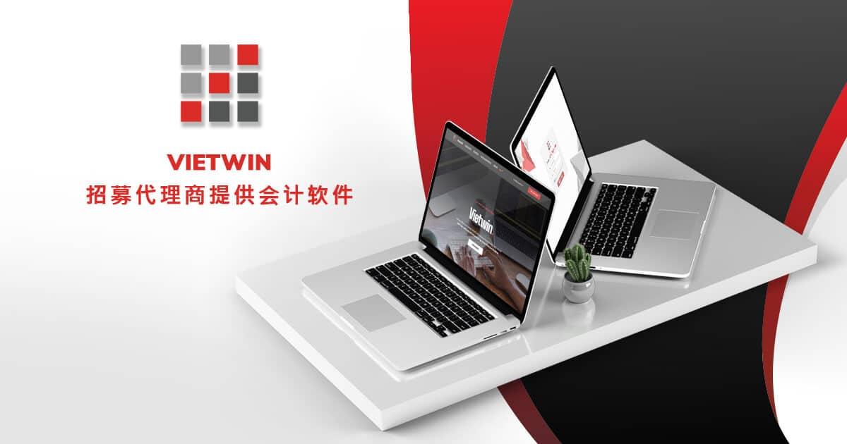 VietWin会计软件 宣布招募分销代理